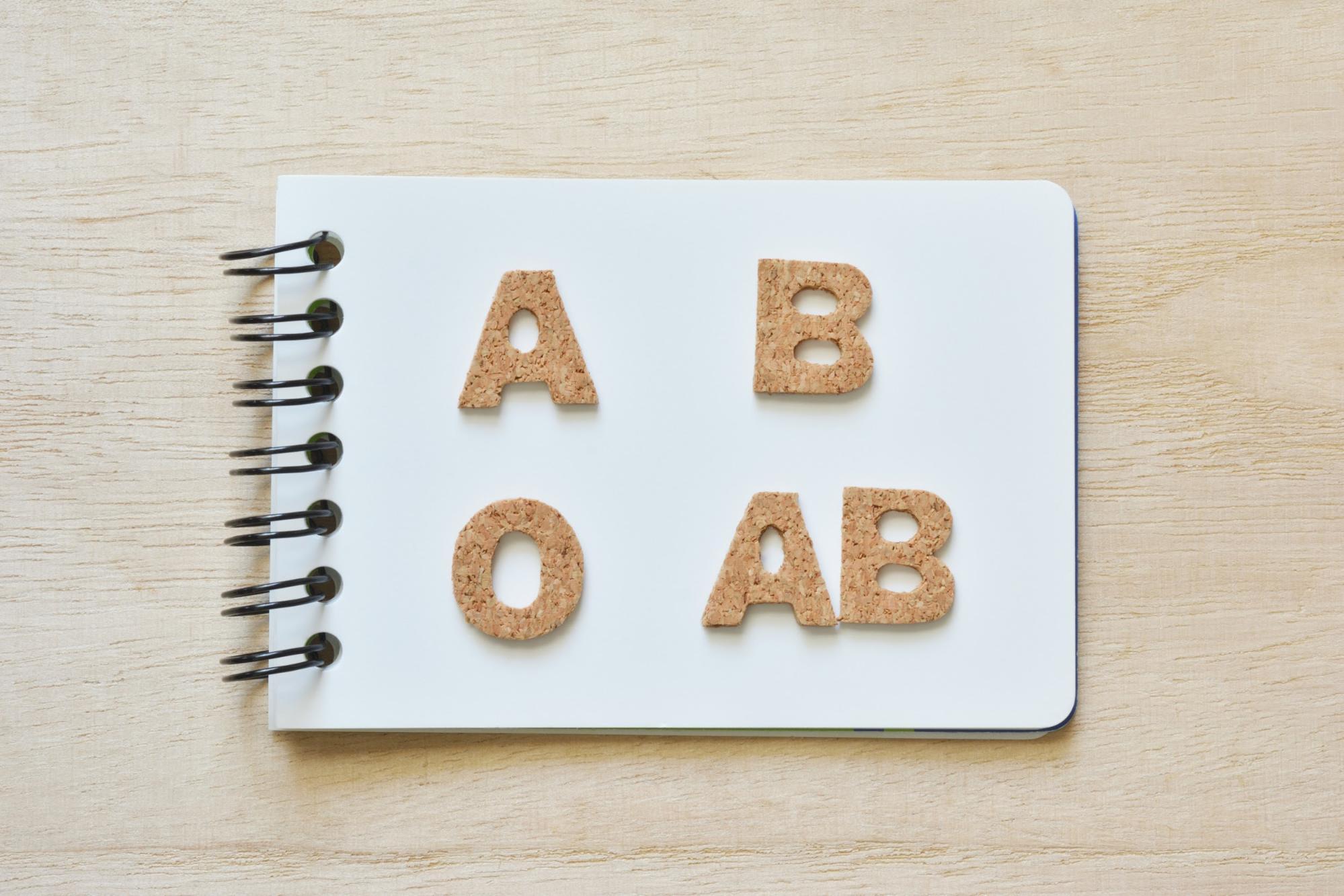 と Ab いい の 型 血液 相性 型