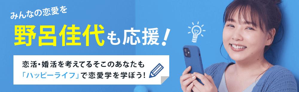 ハッピーメールイメージモデル野呂佳代さんインタビュー導線バナー