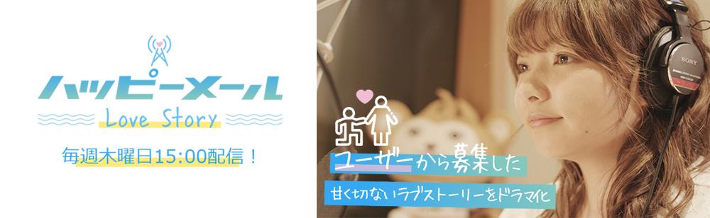 ハッピーメール〜LoveStory〜バナー画像