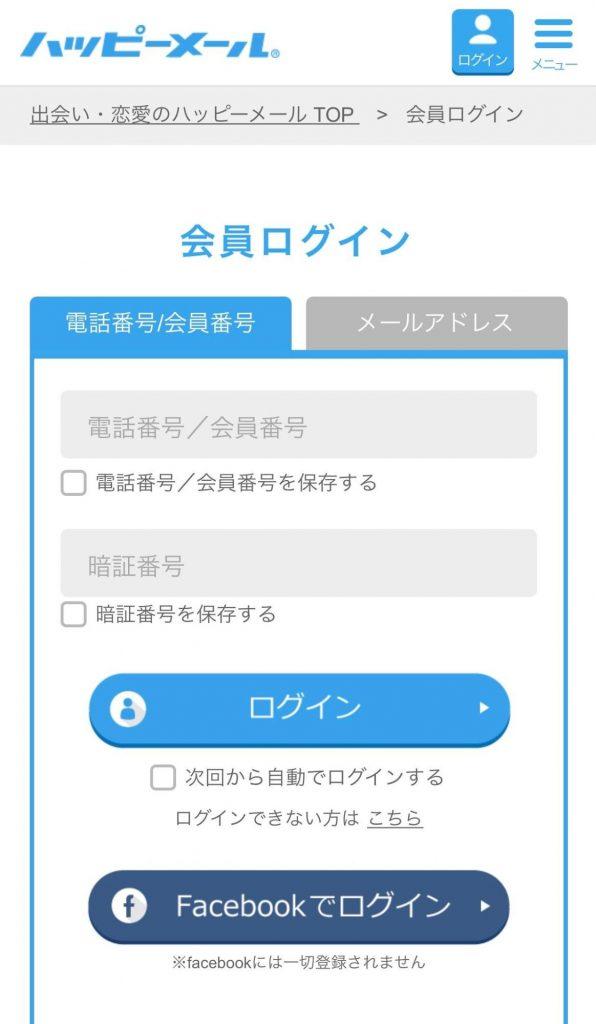 アプリ ログイン メール ハッピー