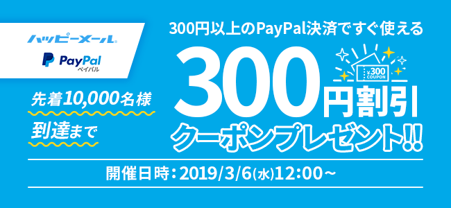 PayPal割引クーポンプレゼント